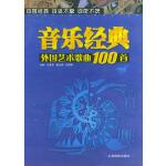 【包邮】外国艺术歌曲100首(音乐经典) 孔繁洲 山西教育出版社 9787544022859