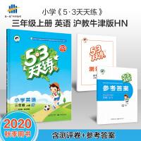 2020秋53天天练英语3三年级上册HN沪教牛津版小学生课堂同步练习