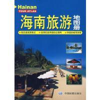 海南旅游地图册【正版书籍,可开发票】