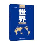 世界地图册(政区版)