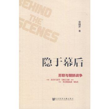 隐于幕后:苏联与朝鲜战争(pdf+txt+epub+azw3+mobi电子书在线阅读下载)