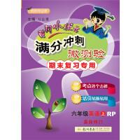 黄冈小状元满分冲刺微测验六年级英语(上)(RP)人教PEP版2019年秋季