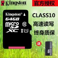 包邮送读卡器 金士顿 64g 内存卡 行车记录仪 存储卡 高速 tf卡 c10 手机内存卡 监控摄像头储存卡 平板电脑