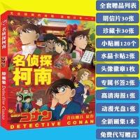 新品名侦探柯南动漫画集画册照片赠周边明信片海报书签卡贴