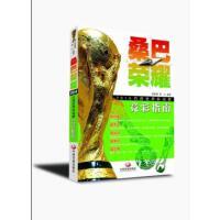 【正版二手书旧书9成新左右】桑巴荣耀-2014巴西世界杯观赛竞彩指南9787802347328