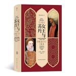 【全新直发】汗青堂丛书033 女王与苏丹:伊丽莎白时期的英国与伊斯兰世界 [英]杰里・布罗顿(Jerry Brotto