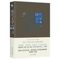 正版全新 20世纪中国文学精品:现代文学100篇(中)