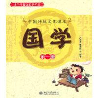 【新书店正版】国学(册)武文革9787301174227北京大学出版社