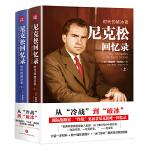 """尼克松回忆录:时代的破冰者(从""""冷战""""到""""破冰"""",中美建交40年,尼克松wei一回忆录!一手材料+珍贵图片+""""水门事件""""日记翔实披露)"""