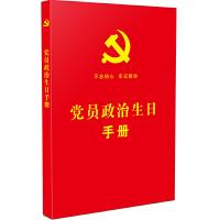 党员政治生日手册 附赠《政治生日纪念卡》(烫金版)