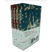 《战国纵横》4册  (1乱云飞渡 、2四子归山、3鲲鹏展翅、4飞龙在天)