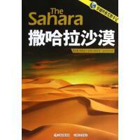 穿越荒野手记 撒哈拉沙漠 史维夫特 陆庆珍 吉林文史出版社 9787547213704