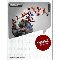 立体构成,方四文,朱琴著,中国轻工业出版社,9787501997053