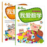 我爱数学4-5岁 上下全套2册20以内数字概念比较大小了解立体图形认识钱币找规律左右脑智能训练幼儿全脑开发幼儿数学启蒙