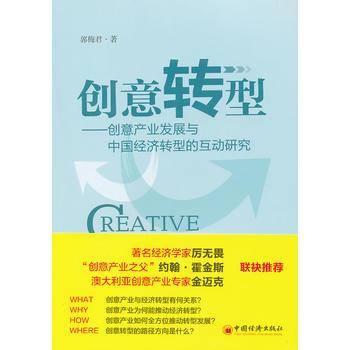 [二手95成新旧书]创意转型  9787513611190 中国经济出版社