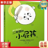 小屁孩书系之朱尔多日记 二年级的小屁孩3 黄宇著 思帆绘 中国和平出版社 9787513712910 新华正版 全国8