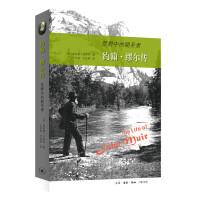 约翰・缪尔传:荒野中的朝圣者