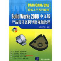 SOLID WORKS 2008中文版产品设计案例导航视频教程(配光盘)(CA 王卫兵
