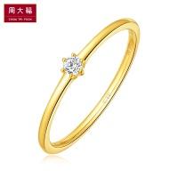 周大福 电影《乘风破浪》阿正同款18K金钻石戒指U159096>>定价
