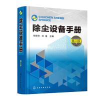 正版现货2K 除尘设备手册 第2版 张殿印 9787122321701 化学工业出版社
