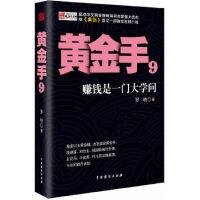 【正版新书直发】《黄金手9》罗晓9787104041337中国戏剧出版社