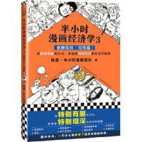 半小时漫画经济学3:金融危机(完结篇) 陈磊・半小时漫画团队 9787544391931 海南出版社【直发】 达额立减