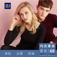 HLA/海澜之家2019秋冬热卖舒适柔软莫代尔棉内衣套装女士内衣套装