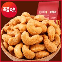 【百草味-炭烧腰果190g】碳烧腰果仁坚果干果零食休闲零食批发