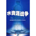 【正版全新直发】水资源战争:向窃取世界水资源的公司宣战 (加)巴洛,(加)克拉克 ,张岳,卢莹 97878017071
