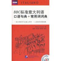 【YTWY】BBC标准意大利语口语句典+常用词词典 (英)古德利奇 北京语言大学出版社 9787561924204