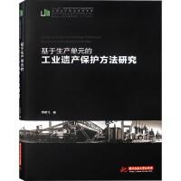 基于生产单元的工业遗产保护方法研究 旧厂房改造 创意园区规划 贾艳飞编著 书籍