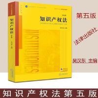 知识产权法 第5版第五版 吴汉东编著 法律出版社法律教材大学法学教材知识产权法商标法著作权专利权