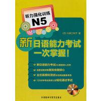新日语能力考试一次掌握!听力强化训练N5(附MP3光盘)