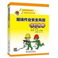 现场作业安全风险管控图册