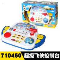儿童玩具男孩乐迪金宝小飞侠控制台机器儿童益智声光玩具音乐故事机 飞侠控制台