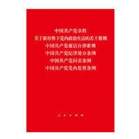中国共产党章程 中国共产党廉洁自律准则 关于新形势下党内政治生活的若干准则 中国共产党纪律处分