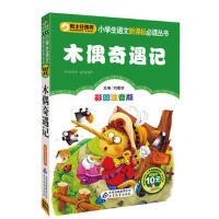 【正版现货】木偶奇遇记 (意)科洛迪,刘敬余 9787552202137 北京教育出版社
