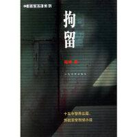 【包邮】 拘留――非常刑警系列 程琳 9787020055579 人民文学出版社