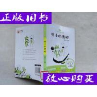 [二手旧书9成新]小飞熊动物童话王国第二辑・胆小的青蛙 /汤素兰