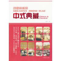 创意样板房―中式典藏(1-1)