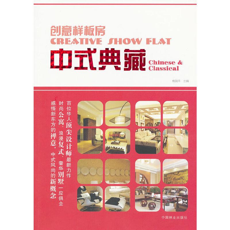 创意样板房—中式典藏(1-1)