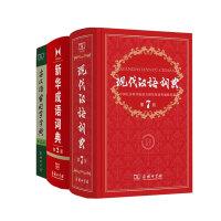 现代汉语词典第7版+新华成语词典第2版+古汉语常用字字典第5版(套装3本) 商务印书馆