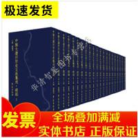 中国大运河历史文献集成(16开精装 全80册 )