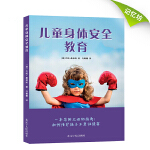 正版|儿童身体安全教育 儿童性教育书籍6-10岁 女孩 儿童性侵害 自我保护意识培养书 一本写给父母的指南:如何保护孩