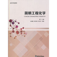 简明工程化学谢飞,柳凤钢天津大学出版社9787561853610