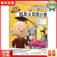图图的智慧王国 想象力潜能开发 玩具义卖统计表 上海上影大耳朵图图影视传媒有限公司 9787506081504 东方出