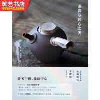 全新正版茶器与匠心之美 对话中国日本10位茶器创作者 陶艺 瓷器艺术 书籍