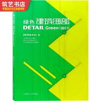 绿色建筑细部 德国专业团队编辑 深度解读可持续性建筑设计 生态节能绿色环保型建筑设计书籍