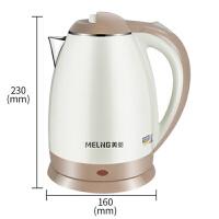 美菱电热水壶MH-1805