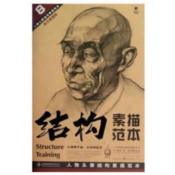造型基础训练方法丛书-人物头像结构素描范本(黄金典藏版)